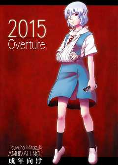 2015Overture