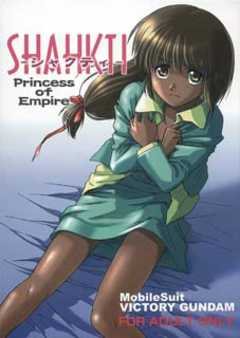 SHAHKTI シャクティ Princess of Empire