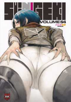 SHINNGEKI VOLUME.04
