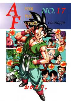Dragon Ball AF Vol.17