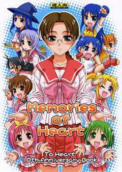 Memories of Heart