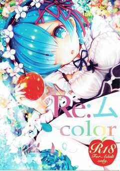Re:ムcolor